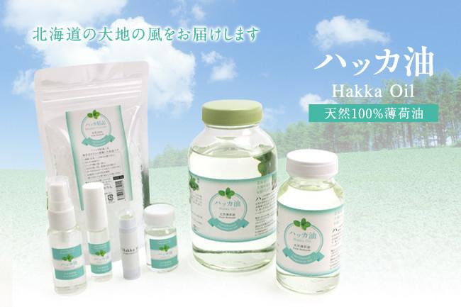 ハッカ油 【天然100%の和種ハッカ油— 北海道の大地の風をお届けします】