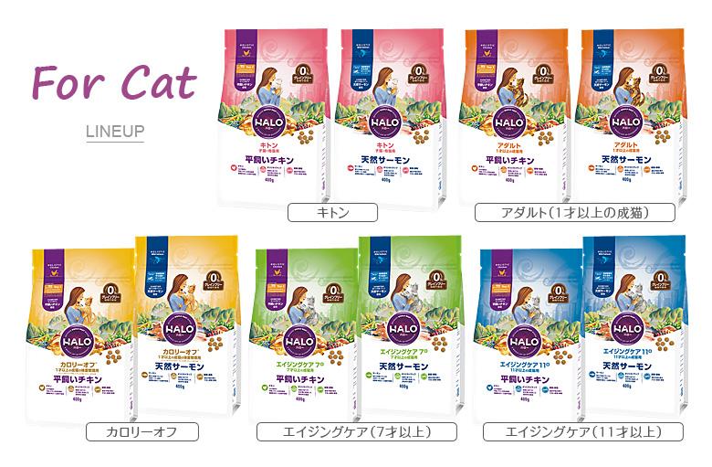 HALO スーパーナチュラルフード for cat