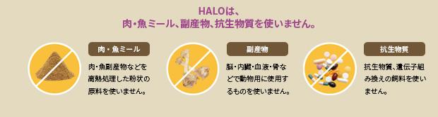 HALOは、肉・魚ミール、副産物、抗生物質を使いません