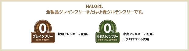 HALOは、全製品グレインフリーまたは小麦グルテンフリーです