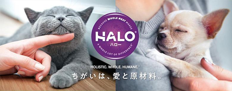 HALO スーパーナチュラルフード