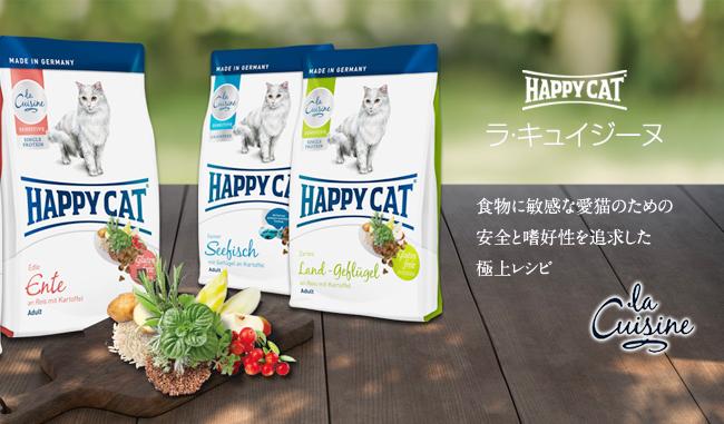 HAPPY CAT ハッピーキャット ラ・キュイジーヌ