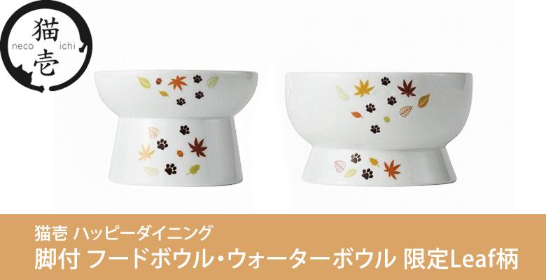 猫壱 ハッピーダイニング 脚付フードボウル