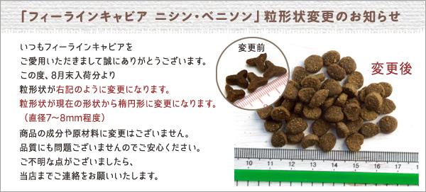 Holistic Canine Caviarホリスティック フィーライン キャビアリニシン・ベニソン粒形状変更のお知らせ