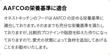 AAFCOの栄養基準に適合