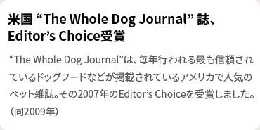 """米国""""The Whole Dog Journal""""誌、Editor's Choice受賞"""