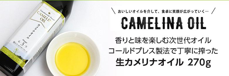 香りと味を楽しむ次世代オイル 豊富に含まれるオメガ脂肪酸オメガ3・オメガ6・オメガ9 理想のバランス2:1:1 コールドプレス製法で丁寧に搾った生カメリナオイル