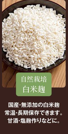 国産・無添加の乾燥 自然栽培白米麹 常温・長期保存できます