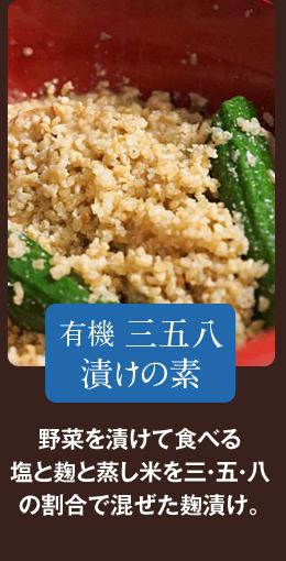 塩と麹と蒸し米を三・五・八の割合で混ぜた麹漬け 有機三五八漬けの素