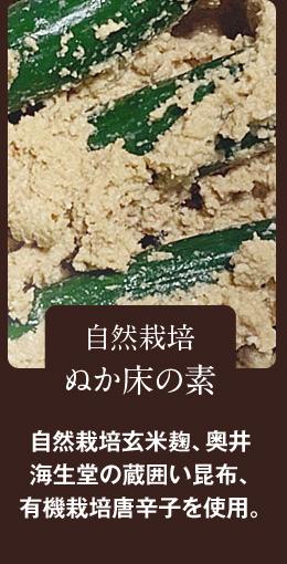 自然栽培玄米麹、奥井海生堂の蔵囲い昆布、有機栽培唐辛子を使用 自然栽培ぬか床の素