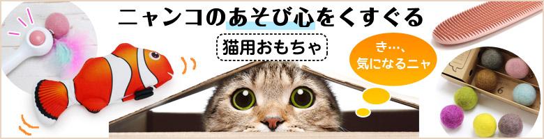 猫おもちゃ CAT TOY