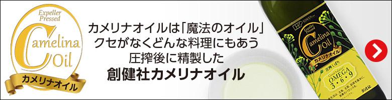 創健社 精製カメリナオイル リンクバナー