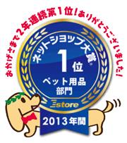 ネットショップ大賞2013ペット・ペット用品部門総合1位