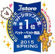 ネットショップ大賞2015Springペット・ペット用品部門総合1位