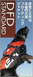 犬用フローティングジャケット イージードッグ DFDスタンダード