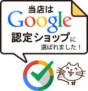 当店はGoogle認定ショップに選ばれました