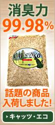 天然素材100パーセント&99.98パーセントの消臭力の猫砂!キャッツエコ