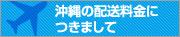 沖縄の送料規定を変更させて頂きました