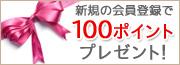 新規の会員登録で100ポイントサービス!