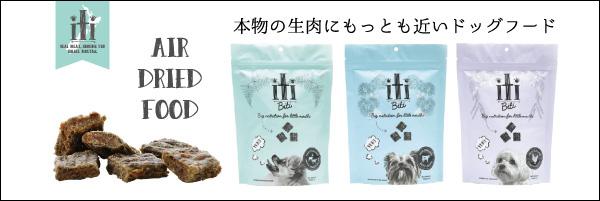 iti(イティ)トリーツ サプリメント配合のヘルスケアトリーツ