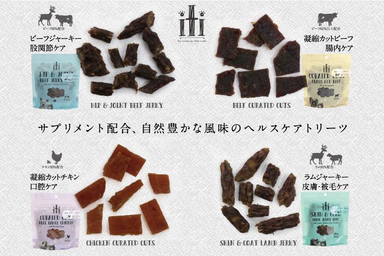 iti treats(イティ・トリーツ)サプリメント配合、自然豊かな風味のヘルスケアトリーツ