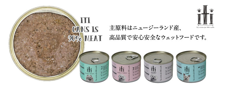 iti(イティ)本物の生肉にもっとも近いペットフード
