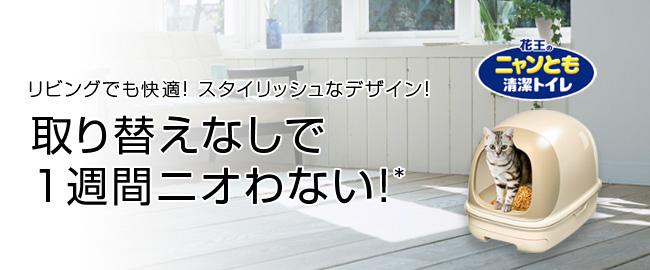 花王のニャンとも清潔トイレセット ドームタイプ