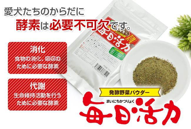 犬好生活ペット酵素 毎日活力 【発酵野菜パウダー】