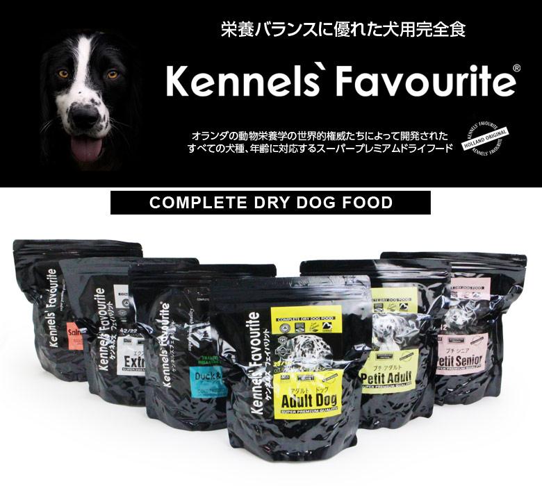 ケンネルズ フェイヴァリット オランダの動物栄養学の世界的権威たちによって開発されたすべての犬種、年齢に対応するスーパープレミアムドライフード