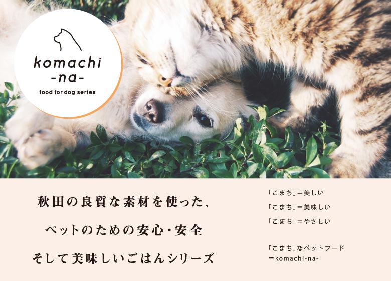 komachi-na- こまちな コマチナ 秋田の良質な素材を使ったペットのための安心・安全そして美味しいごはんシリーズ アクシエ