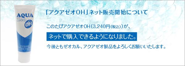 機能性ゼオライト配合歯磨き粉 アクアゼオOH
