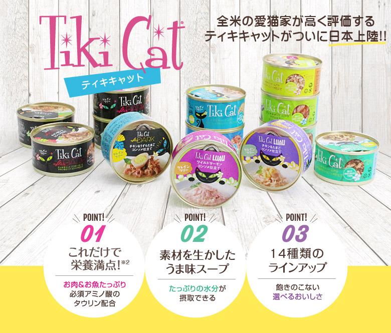 ティキキャット 全米の愛猫家が高く評価するティキキャットがついに日本上陸!!