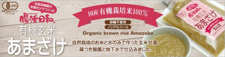 「腸活日和。有機玄米あまざけ」発酵食品のプロ 老舗の味噌屋さんが作った麹あまざけです。麹甘酒は栄養成分350種類以上含有のまさに「飲む点滴」。無添加・砂糖不使用・ノンアルコール