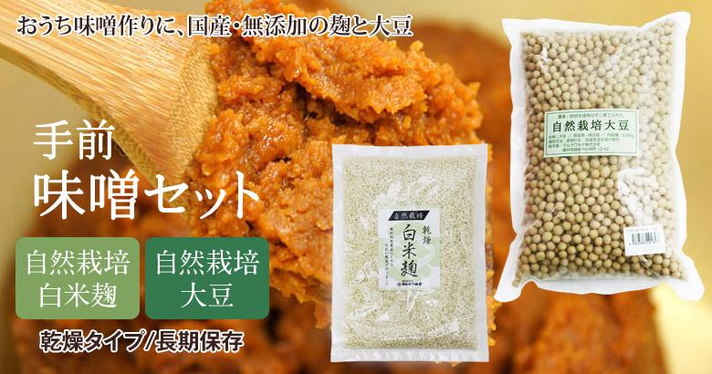 おうち味噌作りに、国産・無添加の麹と大豆 マルカワみそ