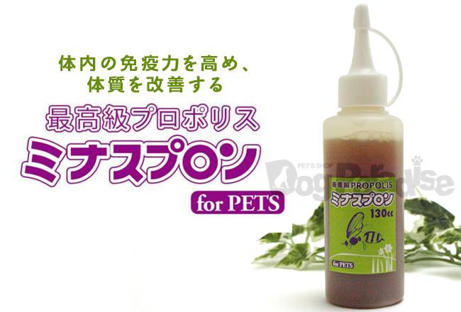 最高級プロポリスミナスプロン for PETS