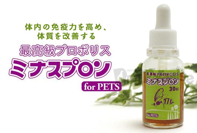 最高級プロポリス ミナスプロン for PETS