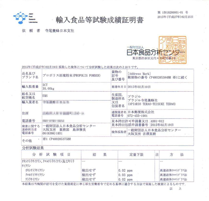 輸入食品等試験成績証明書