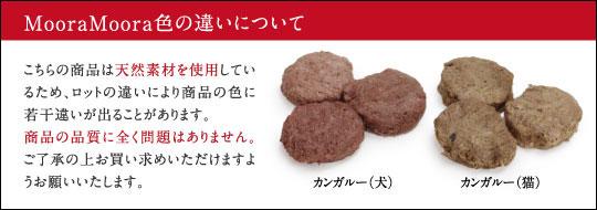 Moora Moora ムーラムーラ 100%オーストラリア産の健康食材をフリーズドライ