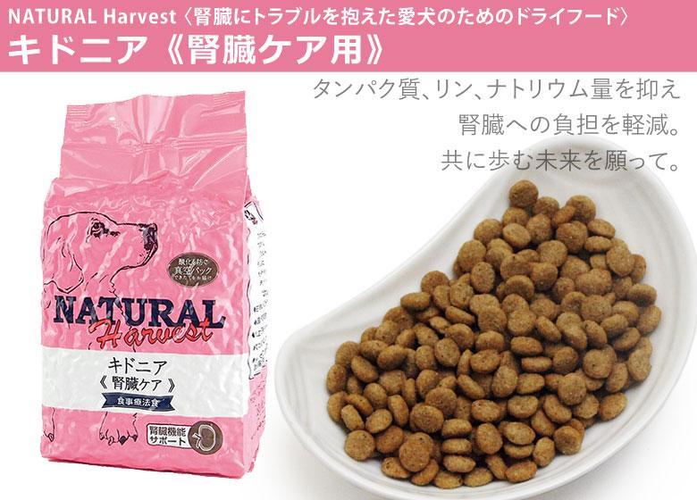 NATURAL Harvest ナチュラルハーベスト セラピューティックフォーミュラ キドニア(腎臓ケア用食事療法食)