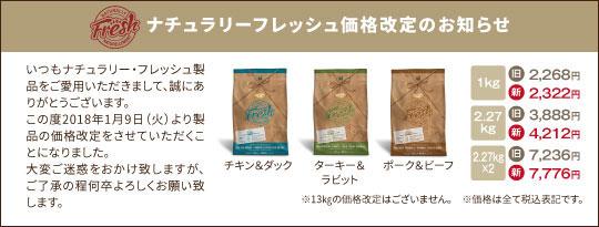 Naturally Fresh ナチュラリー・フレッシュ 価格改定