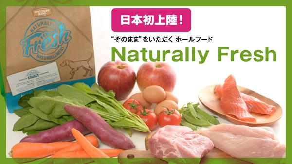 Naturally Fresh ナチュラリー・フレッシュ