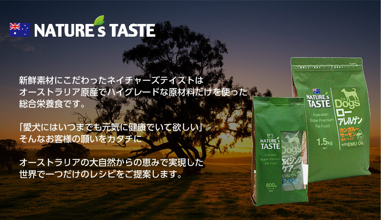 NATURE'S TASTE ネイチャーズテイストはオーストラリアの大自然の恵みから学んだドッグフード