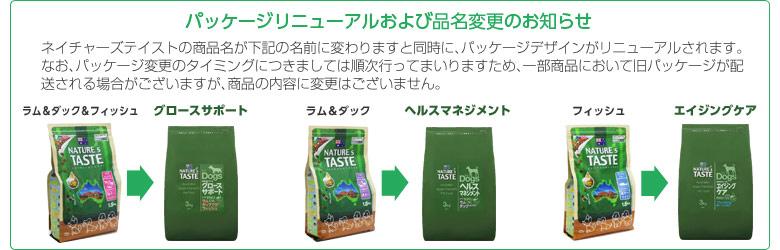 NATURE'S TASTE ネイチャーズテイスト パッケージリニューアルのお知らせ