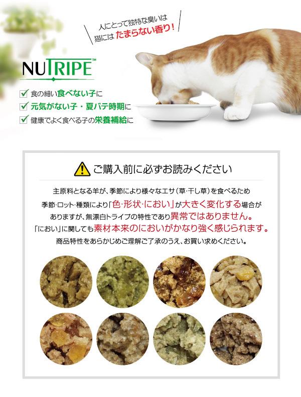 NUTRIPE Fit ニュートライプ フィット キャット ウェットフード