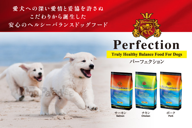 Perfection パーフェクション 全年齢・全犬種用ドッグフード