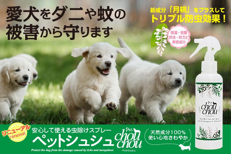 犬用虫除けスプレー ペットシュシュ