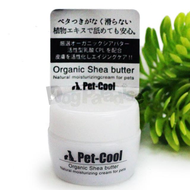 Pet-Cool オーガニックシアバター