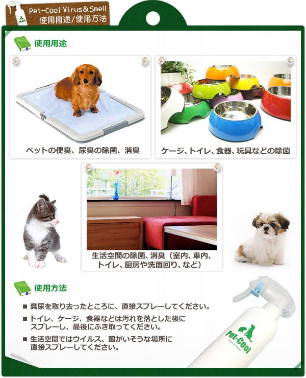 (Pet-Cool)ペットクール virus&smell 使用用途・使用方法