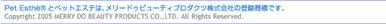 pETeSTHEとペットエステは、メリードゥビューティプロダクツ株式会社の登録商標です。