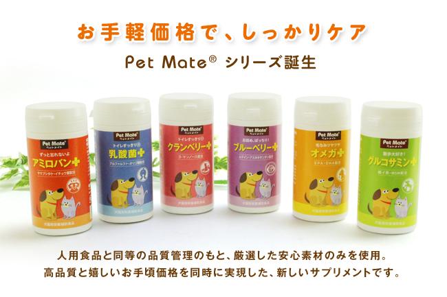 Pet Mate サプリメントシリーズ